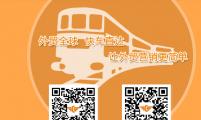 【外贸快车】厦门 外贸快车 手机APP管理介绍