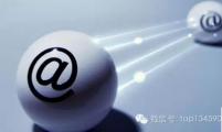 【外贸知识】外贸邮件群发有哪些禁忌