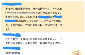 【外贸技巧】实际案例: 网站被加入供应商黑名单怎么解决