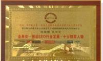 【外贸快车】思亿欧荣誉-思亿欧集团