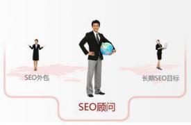 【SE0顾问】找SEO网络优化师-SEO网络营销优化顾问-就找王连发
