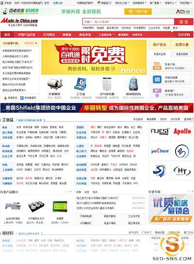 中国制造网中文站