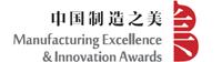 """【B2B平台】中国制造网之""""中国制造之美""""年度评选活动"""
