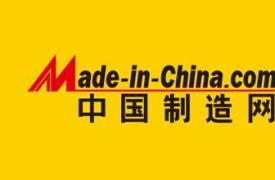 【B2B平台】国内b2b上市内外贸平台——中国制造网简介