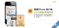 新浪微博-iPhone客户端