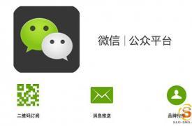 【国内SNS】微信 (WeChat)发展历程及功能介绍
