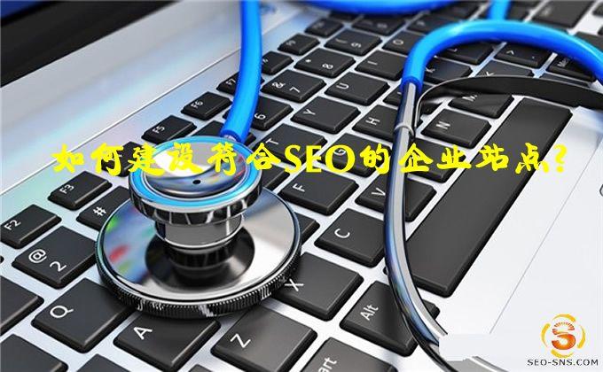 SEO新手优化企业网站的诊断分析流程要点-马海祥博客