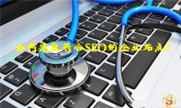 【企业SEO】SEO新手优化企业网站的诊断分析流程要点