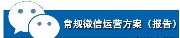 【SNS知识】常规微信运营方案(报告)的10个步骤