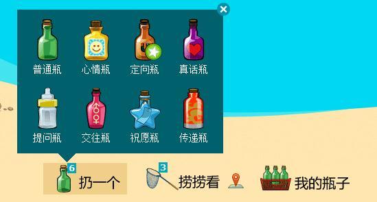 【SNS知识】最新的网站推广方式:QQ漂流瓶带来的流量