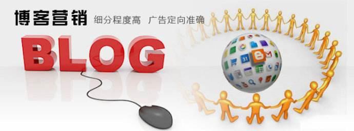 【SNS知识】博客营销推广的技巧有哪些?