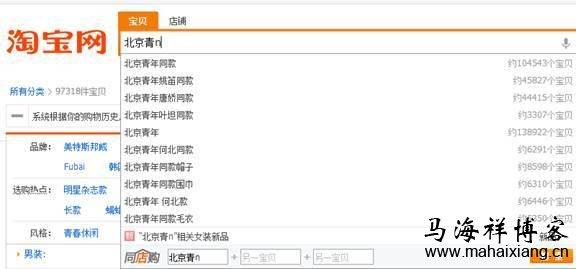 《北京青年》热播时,在淘宝搜索情况