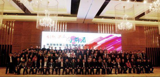 """2016年1月9日,杭州,以""""共赢、创新、向前看""""为主题的思亿欧外贸快车第二届全国渠道盛典在杭州滨江区喜来登酒店成功召开。"""