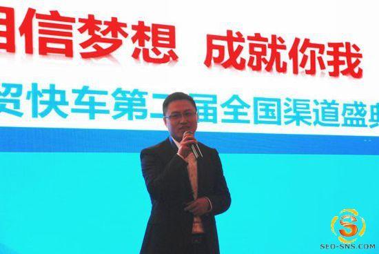思亿欧集团董事长何旭明先生发表了题为《相信梦想成就你我》的精彩演讲