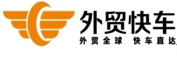 【外贸快车】外贸快车套餐产品价格_外贸快车收费标准