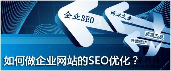 【企业SEO】关于企业网站用户体验的一些建议