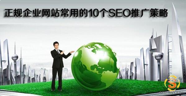 正规企业网站常用的10个SEO推广策略-马海祥博客