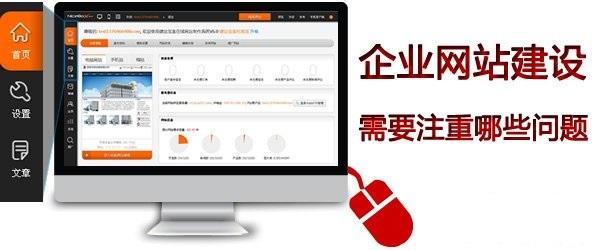 【企业SEO】企业网站建设需要注重哪些问题