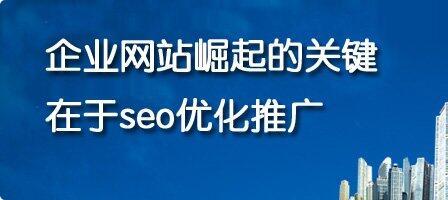 企业网站崛起的关键在于seo优化推广-马海祥博客