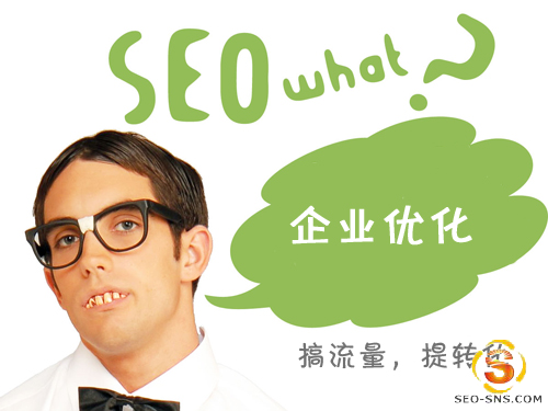 如何做企业网站的SEO优化-马海祥博客