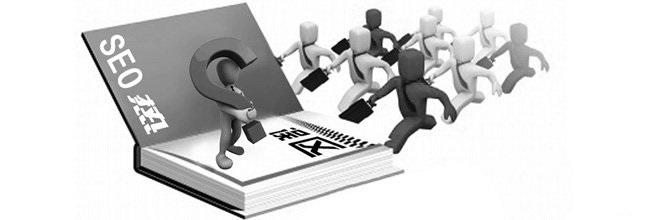 【企业SEO】企业网站营销如何才能走出seo误区