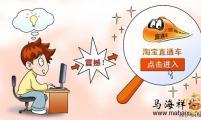 【淘宝SEO】解析淘宝直通车优化技巧和策略