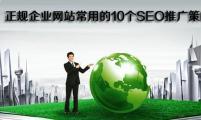 【企业SEO】正规企业网站常用的10个SEO推广策略