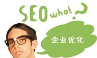 【企业SEO】如何做企业网站的SEO优化?