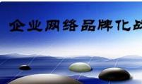 【企业SEO】企业网络品牌化战略推广的策略