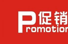 【电子商务知识】电子商务平台常用的15个促销方式