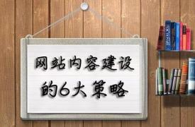 【SEO知识】网站内容建设的6大策略