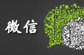 【SNS知识】浅谈企业微信订阅号运营的8个要点