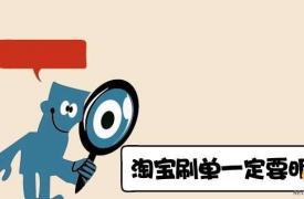 【淘宝SEO】淘宝新手怎么刷单才不会被降权?