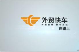【外贸快车】思亿欧-外贸快车2015新增功能|福州外贸快车