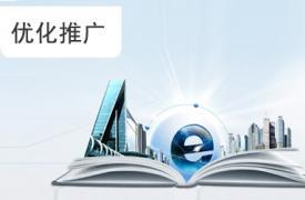 【企业SEO】企业做网络推广的方法有哪些?