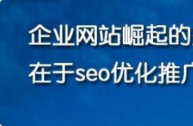 【企业SEO】企业网站崛起的关键在于seo优化推广