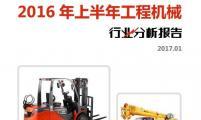 【行业分析报告】2016年上半年工程机械行业分析报告