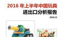 【行业分析报告】2016年上半年中国玩具进出口分析报告