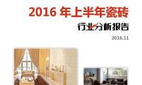【行业分析报告】2016年上半年瓷砖行业分析报告