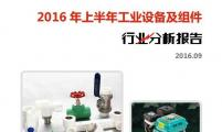 【行业分析报告】2016年上半年工业设备及组件行业分析报告