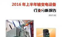 【行业分析报告】2016年上半年输变电设备行业分析报告