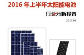 【行业分析报告】2016年上半年太阳能电池行业分析报告