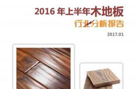【行业分析报告】2016年上半年木地板行业分析报告
