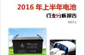 【行业分析报告】2016年上半年电池行业分析报告