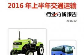 【行业分析报告】2016年上半年交通运输行业分析报告