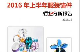 【行业分析报告】2016年上半年服装饰件行业分析报告