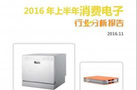 【行业分析报告】2016年上半年消费电子行业分析报告