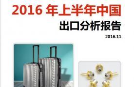 【行业分析报告】2016年上半年中国出口分析报告