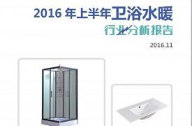 【行业分析报告】2016年上半年卫浴水暖行业分析报告