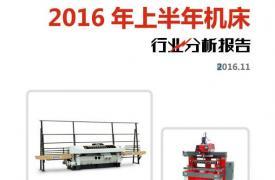 【行业分析报告】2016年上半年机床行业分析报告